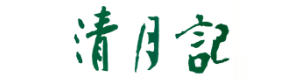 株式会社清月記